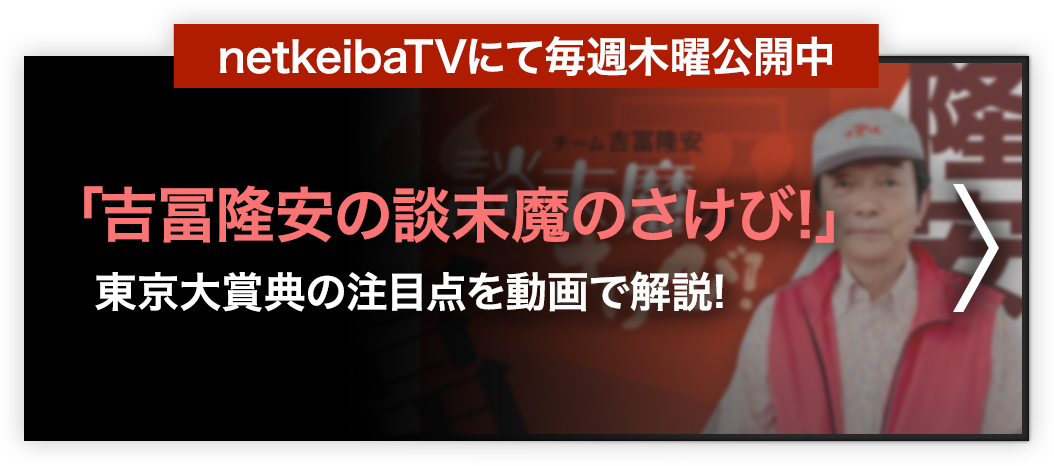 netkeibaTVにて毎週木曜公開中「吉冨隆安の談末魔のさけび!」東京大賞典の注目点を動画で解説!