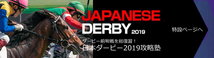 JAPANESEDERBY2019ダービー前哨戦を総復習!日本ダービー2019攻略塾特設ページへ