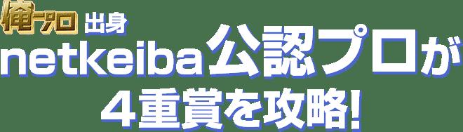 俺プロ出身 netkeiba公認プロが4重賞を攻略!