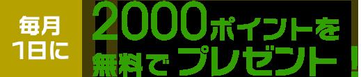 毎月1日に2000Pを無料でプレゼント!