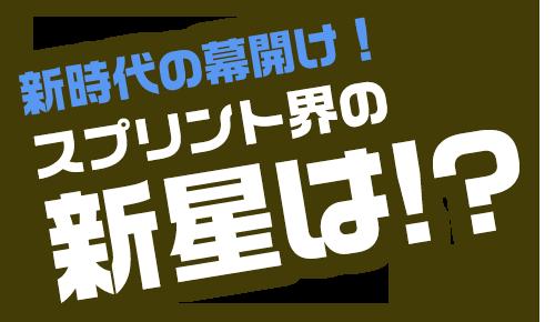 高松宮記念(GI) 新時代の幕開け!スプリント界の新星は!?
