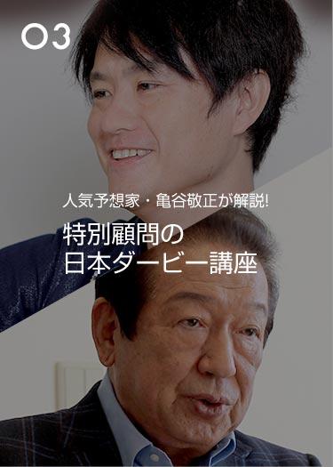 03 人気予想家・亀谷敬正が解説! 特別顧問の日本ダービー講座