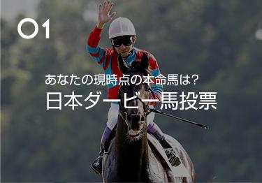 01 あなたの現時点の本命は? 日本ダービー馬投票