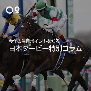 02 今年の注目ポイントを知る 日本ダービー特別コラム