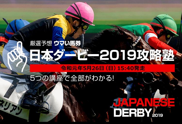 日本ダービー2019 精鋭予想家が令和元年のダービー攻略法を伝授! | 競馬予想・ウマい馬券 - netkeiba.com