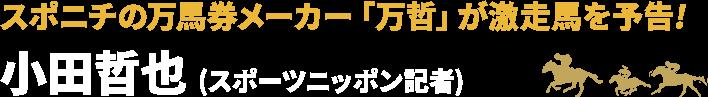 スポニチの万馬券メーカー「万哲」が激走馬を予告! 小田哲也 (スポーツニッポン記者)