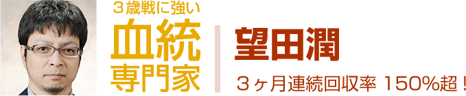 望田潤 3か月連続回収率150%超!3歳戦に強い血統専門家