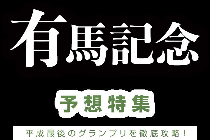 有馬記念2018予想特集 平成最後のグランプリを徹底攻略!