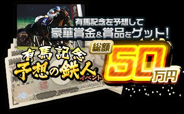 有馬記念を予想して豪華賞金&賞品をゲット!有馬記念 予想の鉄人イベント 総額50万円