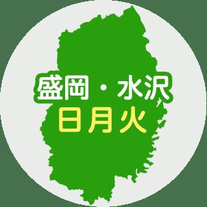 盛岡・水沢 日月火