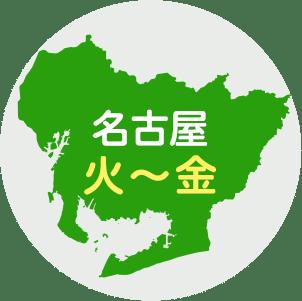 名古屋 火-金