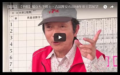 動画:【競馬】【予想】場立ち予想師の仕事に迫る