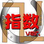 写真:卍・指数版