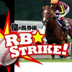 RBストライク