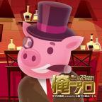 写真:豚ファン