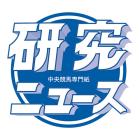ロゴ:研究ニュース