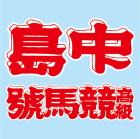 ロゴ:中島高級競馬號