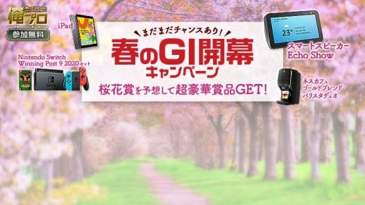 春のGI開幕キャンペーン