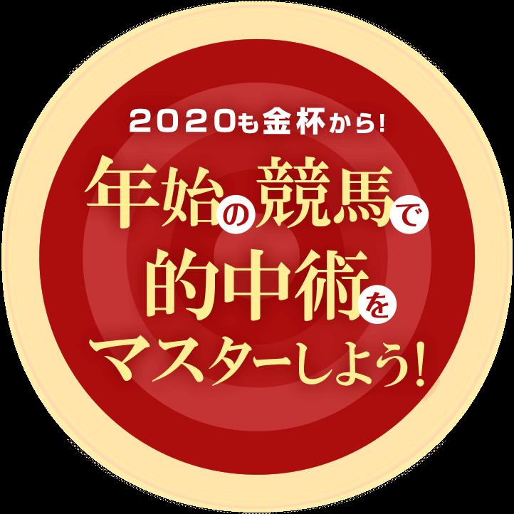 京都 金杯 予想