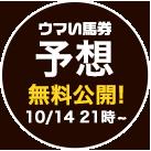 ウマい馬券 予想無料公開10/14 21時〜