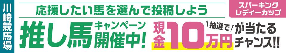 スパーキングレディーカップ推し馬キャンペーン開催中! オリジナルQUOカードが当たるチャンス!!