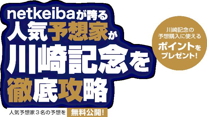 netkeibaが誇る人気予想家が川崎記念を徹底攻略【人気予想家3名の予想を無料公開!】川崎記念の予想購入に使えるポイントをプレゼント!