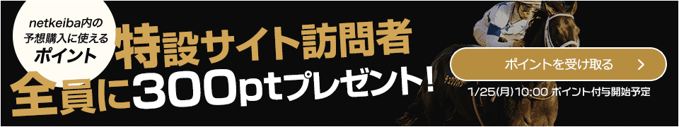 netkeiba内の予想購入に使えるポイント特設サイト訪問者全員に300ptプレゼント!《ポイントを受け取る》1/25(月)10:00 ポイント付与開始予定