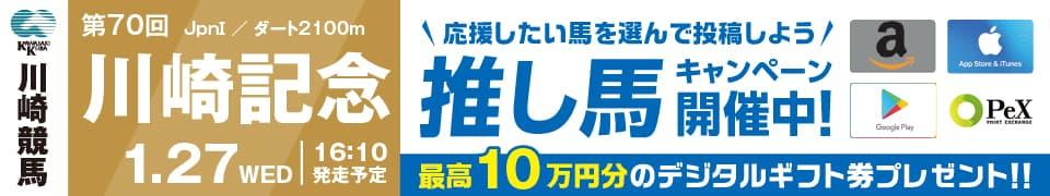 川崎記念1/27発走予定 応援したい馬を選んで投稿しよう!推し馬キャンペーン開催中!