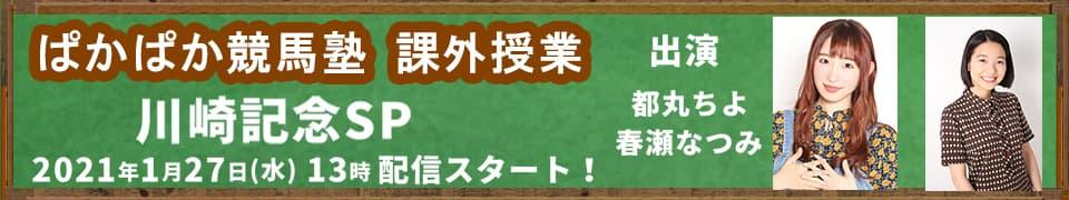 ぱかぱか競馬塾課外授業 川崎記念SP