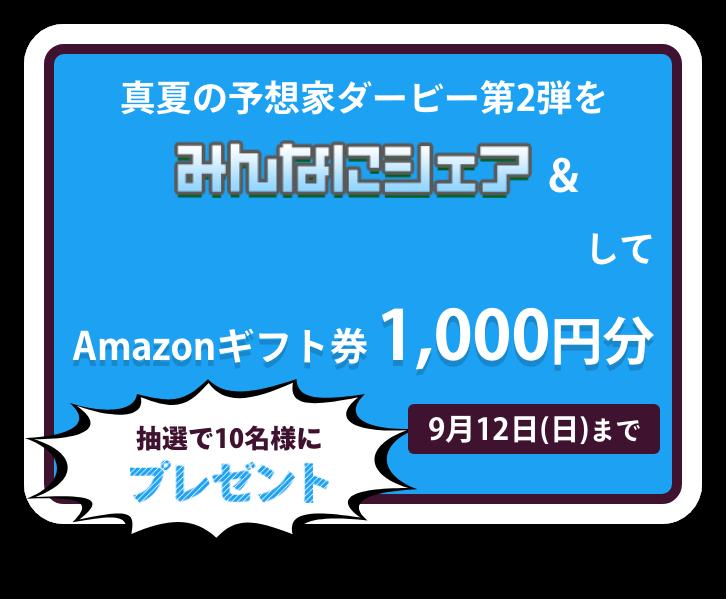 真夏の予想家ダービー第2弾をみんなにシェア&@netkeibaをフォローしてAmazonギフト券1,000円分抽選で10名様にプレゼント