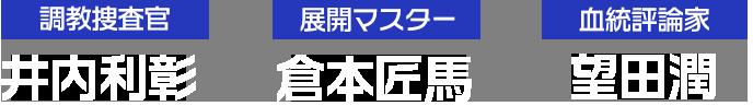調教捜査官・井内利彰 血統評論家・望田潤 展開マスター・倉本匠馬