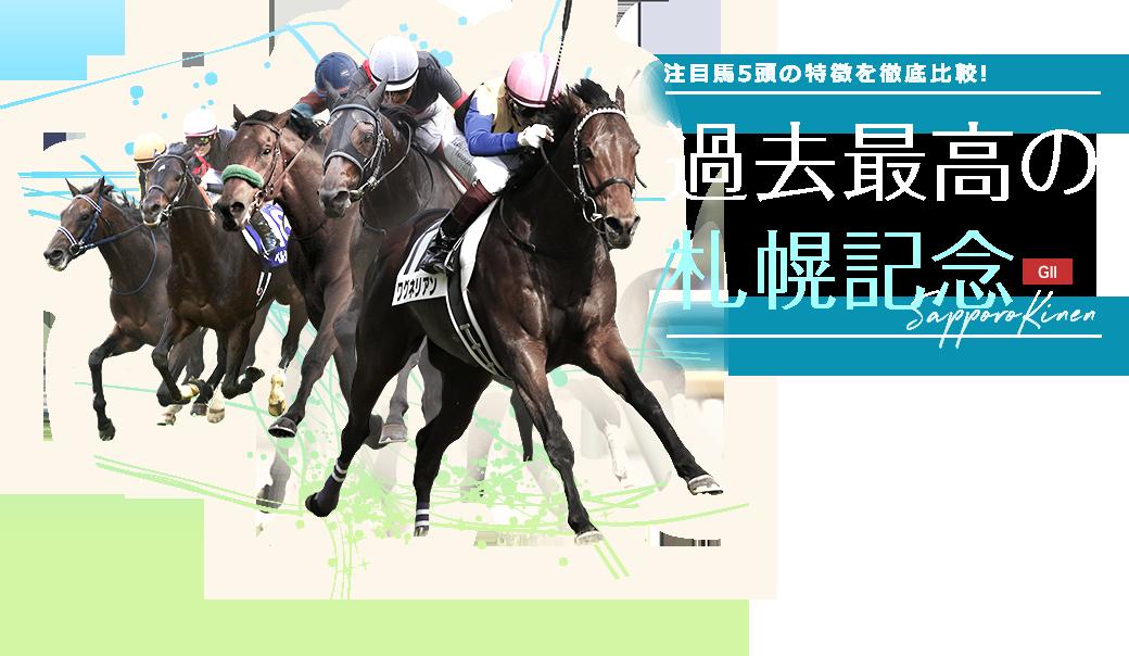 注目馬5頭の特徴を徹底比較! 過去最高の札幌記念 GII