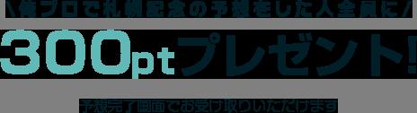 俺プロで札幌記念の予想をした人全員に 300ptプレゼント! 予想完了画面でお受け取りいただけます