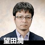 プロ予想家|望田潤