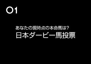 01あなたの現時点の本命馬は?日本ダービー馬投票