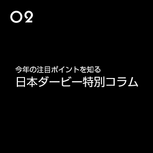 今年の注目ポイントを知る日本ダービー特別コラム