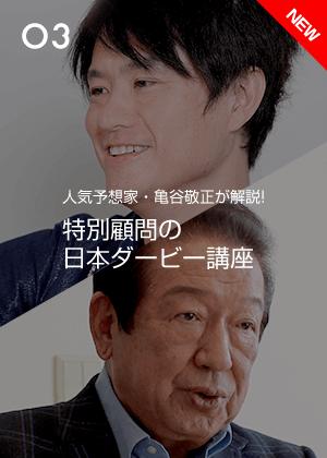 03人気予想家・亀谷敬正が解説!特別顧問の日本ダービー講座