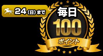 第62回有馬記念予想(G1)2017年12月24日まで毎日100ポイント
