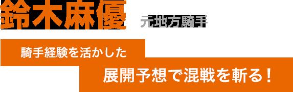 鈴木麻優 元地方騎手 騎手経験を活かした展開予想で混戦を斬る!