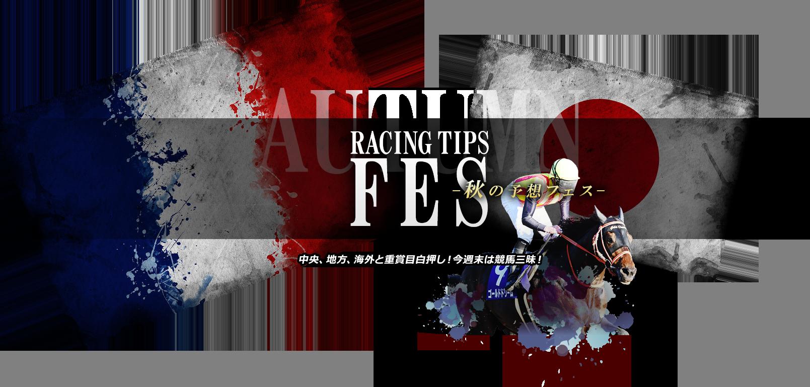 中央、地方、海外と重賞目白押し!今週末は競馬三昧!AUTUMN RACING TIPS FES -秋の予想フェス-