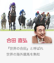 合田直弘 『世界の合田』と呼ばれ世界の海外競馬を熟知