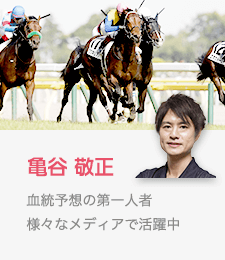 亀谷敬正 血統予想の第一人者 様々なメディアで活躍中