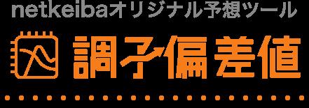 調子偏差値 netkeibaオリジナルの予想ツール!