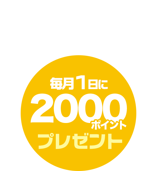 スーパープレミアムコース大幅パワーアップ!毎月1日に2000ptプレゼント