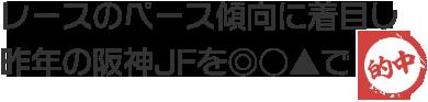 レースのペース傾向に着目し昨年の阪神JFを◎○▲で的中!