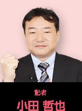 小田哲也(記者)