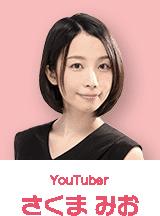 さくまみお(YouTuber)