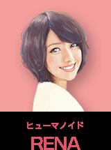 RENA(ヒューマノイド)