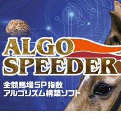 アルゴスピーダー