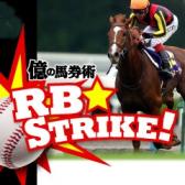 写真:RBストライク